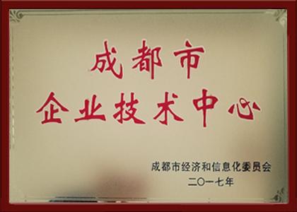 成都市企业技术中心证书.png